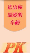 2014北京車展