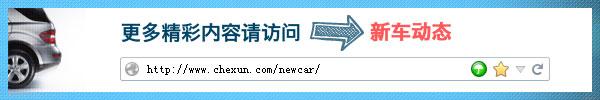 <b>全新丰田RAV4确定8月26日上市 售18.38万起</b>