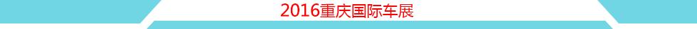 重庆车展|热点新车
